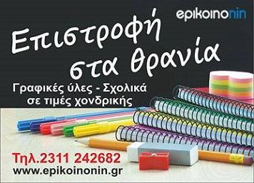 Epikoinonin Shop