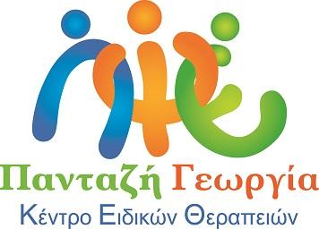 Κέντρο ειδικών θεραπειών Πανταζή Γεωργία