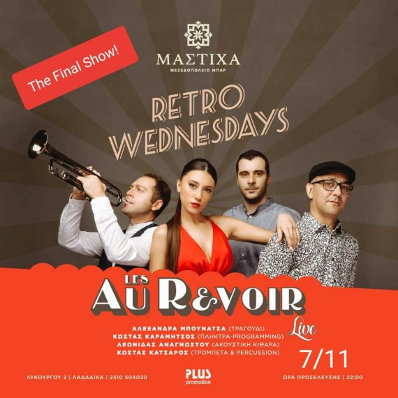 Les Au Revoir Live: Retro Wednesdays: The Final Show! 07/11 ΜΑΣΤΙΧΑ